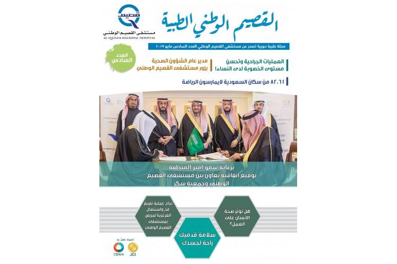 Sixth issue of Al-Qassim National Hospital Medical Magazine