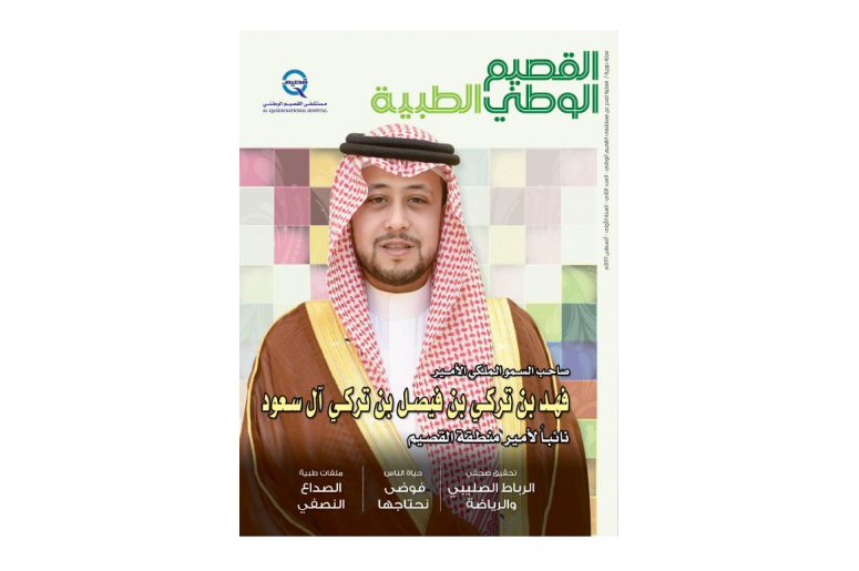 Second issue of Al-Qassim National Hospital Medical Magazine