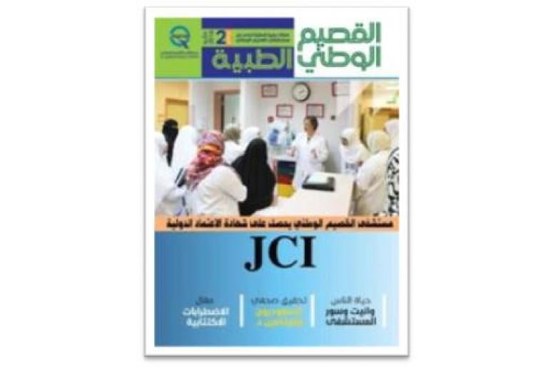Third issue of Al-Qassim National Hospital Medical Magazine
