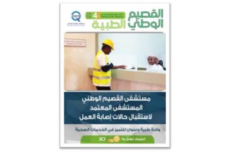 Fourth issue of Al-Qassim National Hospital Medical Magazine