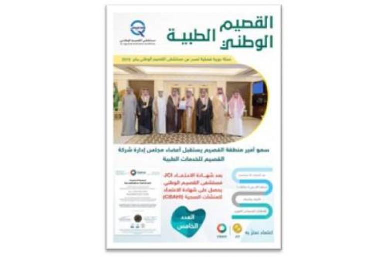 Fifth issue of Al-Qassim National Medical Magazine