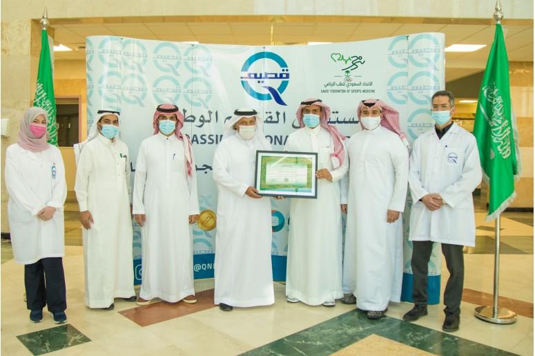 الاتحاد السعودي للطب الرياضي يعتمد مستشفى القصيم الوطني