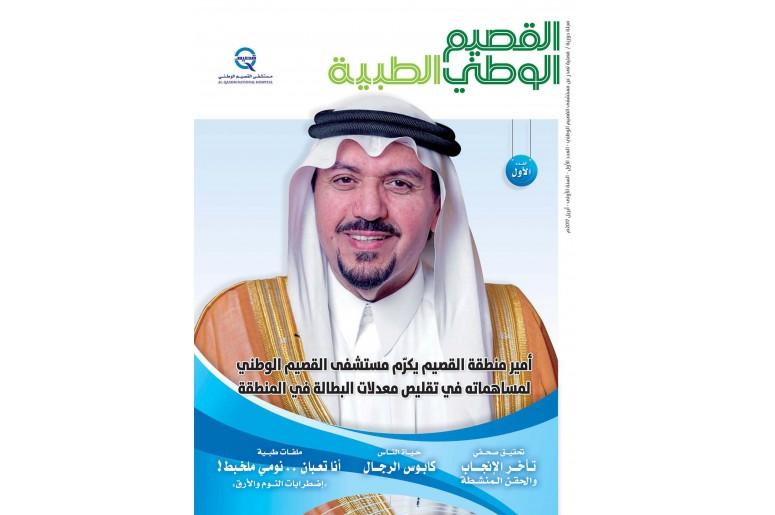 First issue of Al-Qassim National Hospital Medical Magazine